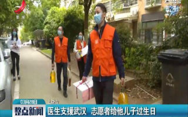 上饶:医生支援武汉 志愿者给他儿子过生日