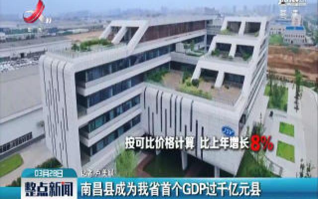 南昌县成为江西省首个GDP过千亿元县