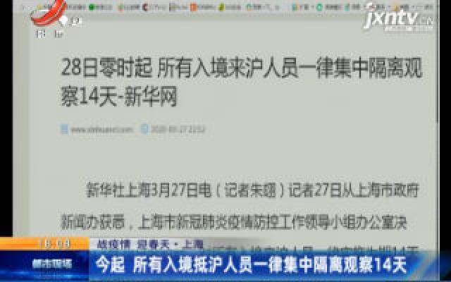【战疫情 迎春天】上海:3月28日起 所有入境抵沪人员一律集中隔离观察14天