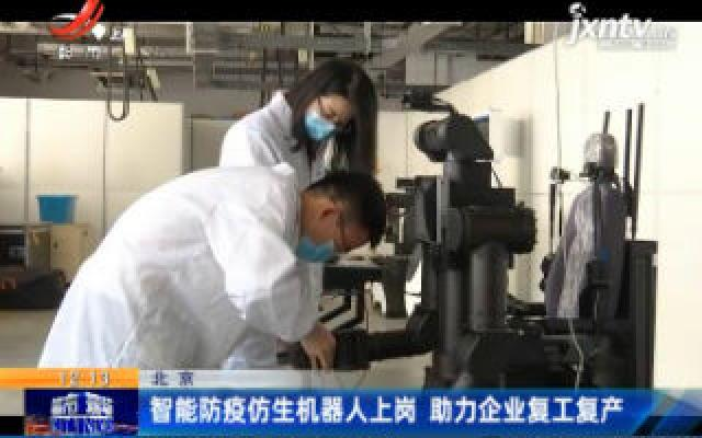 北京:智能防疫仿生机器人上岗 助力企业复工复产