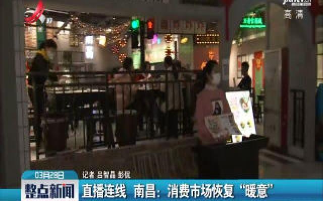"""直播连线 南昌:消费市场恢复""""暖意"""""""