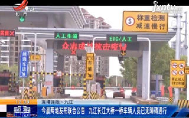 直播连线·九江:3月28日早晨两地发布联合公告 九江长江大桥一轿车辆人员已无障碍通行