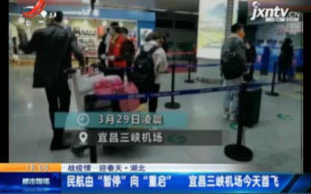 """【战疫情 迎春天】湖北:民航由""""暂停""""向""""重启"""" 宜昌三峡机场3月29日首飞"""