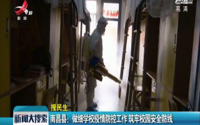 【搜民生】南昌县:做细学校疫情防控工作 筑牢校园安全防线