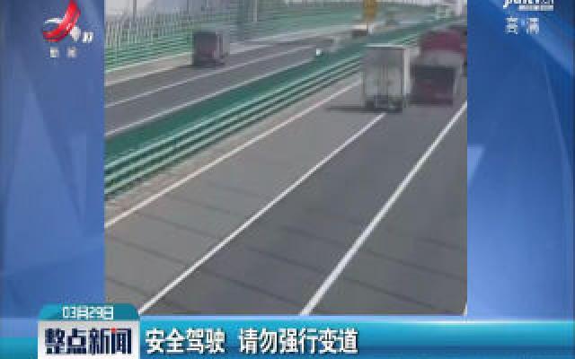 杭州:安全驾驶 请勿强行变道