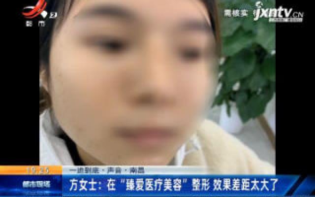 """【一追到底·声音·南昌】方女士:在 """"臻爱医疗美容"""" 整形 效果差距太大了"""