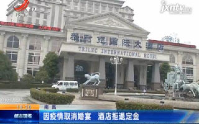 南昌:因疫情取消婚宴 酒店拒退定金
