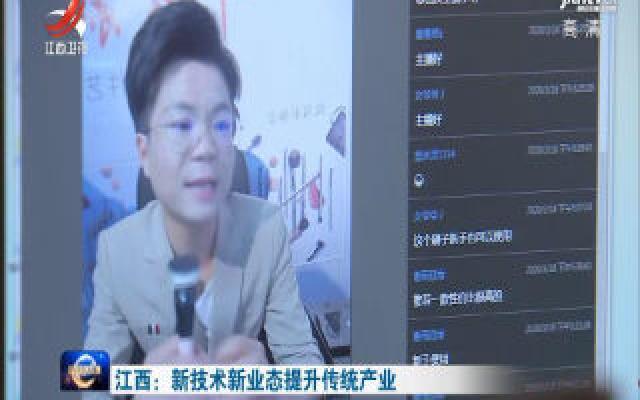 江西:新技术新业态提升传统产业
