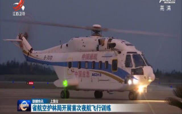 省航空护林局开展首次夜航飞行训练