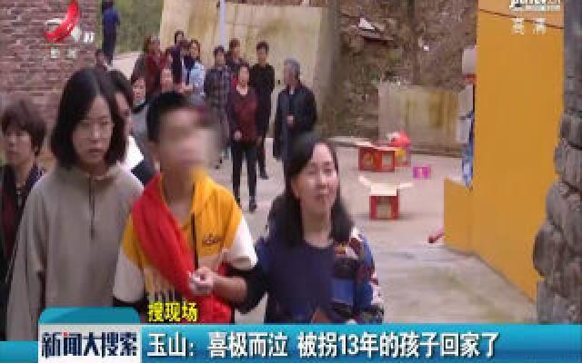 【搜现场】玉山:喜极而泣 被拐走13年的孩子回家了