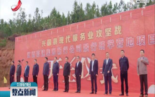 江西投资规模最大的全域研学旅游综合体开工
