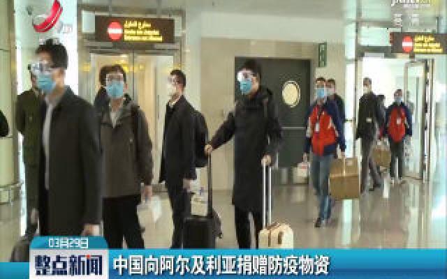 中国向阿尔及利亚捐赠防疫物资