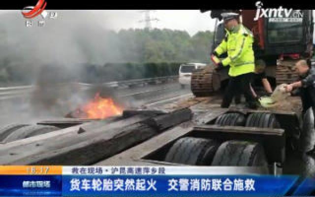 【救在现场】沪昆高速萍乡段:货车轮胎突然起火 交警消防联合施救