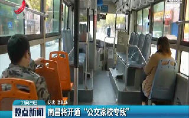 """南昌将开通 """"公交家校专线"""""""