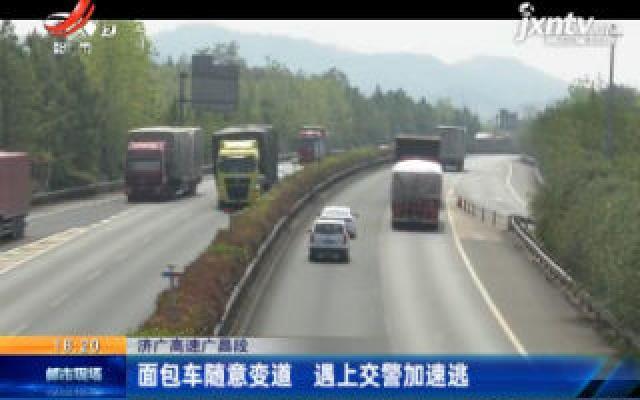 济广高速广昌段:面包车随意变道 遇上交警加速逃