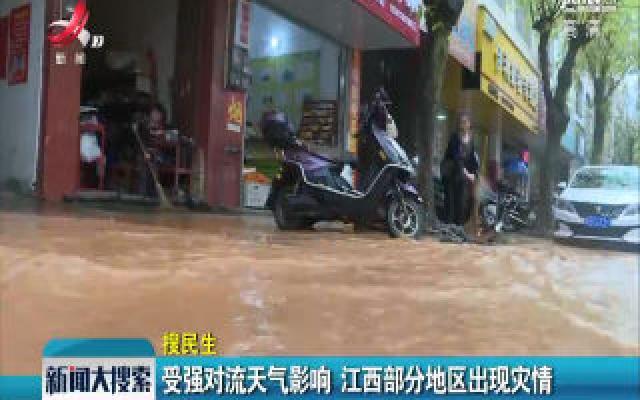 【搜民生】受强对流天气影响 江西部分地区出现灾情