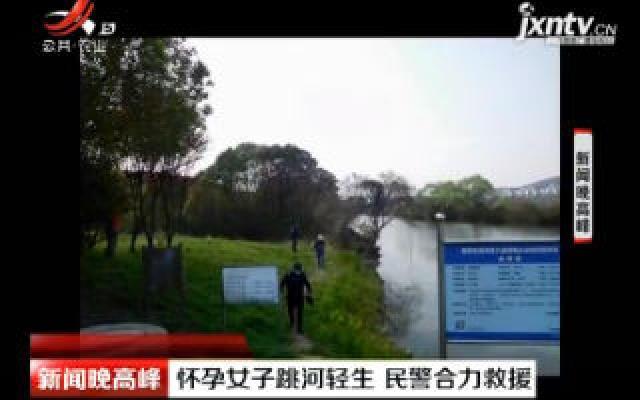 浙江:怀孕女子跳河轻生 民警合力救援