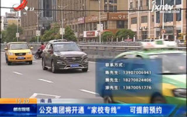 """南昌:公交集团将开通 """"家校专线"""" 可提前预约"""