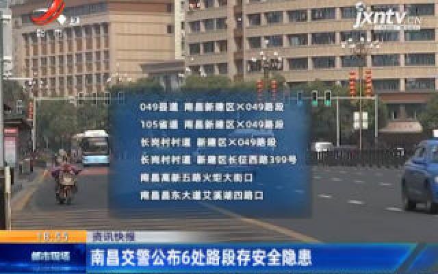 南昌交警公布6处路段存安全隐患