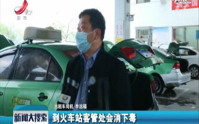 上饶:加强消毒隔离 保障司乘人员安全