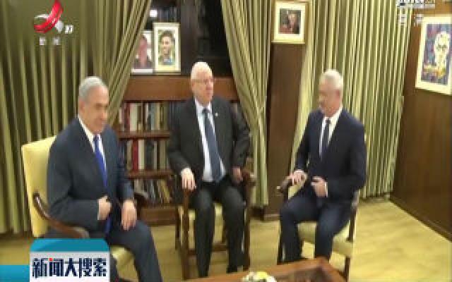 """以色列组阁磋商""""取得显著进展"""""""