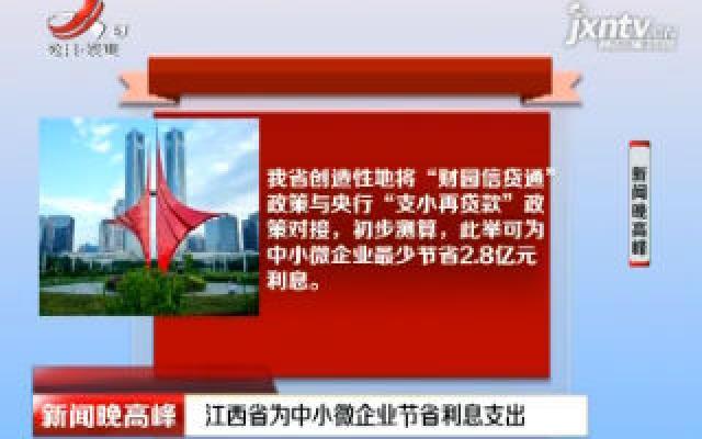 江西省为中小微企业节省利息支出
