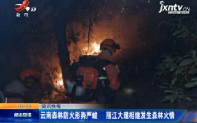 云南森林防火形势严峻 丽江大理相继发生森林火情