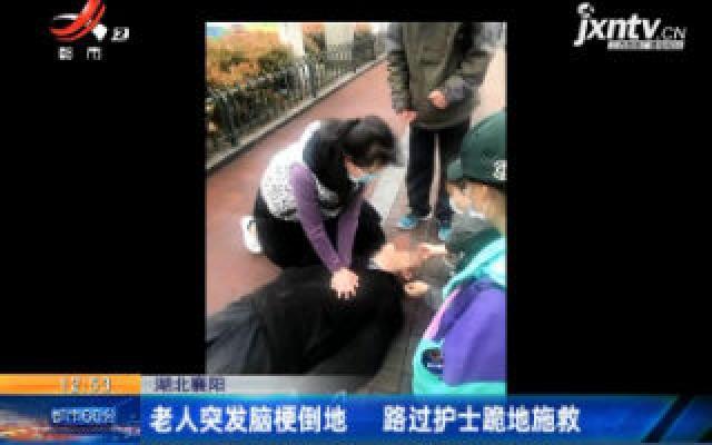 湖北襄阳:老人突发脑梗倒地 路过护士跪地施救
