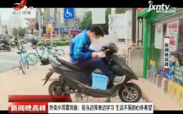 外卖小哥覃刘备:街头边等单边学习 生活不易但心怀希望