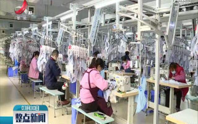 赣州:扶贫车间复工率100% 贫困户就业享受补贴