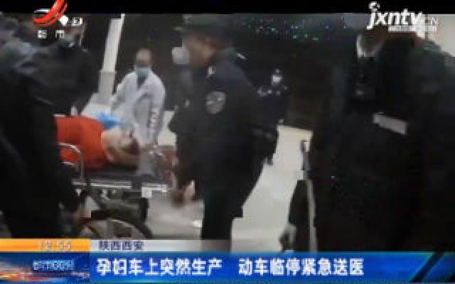 陕西西安:孕妇车上突然生产 动车临停紧急送医