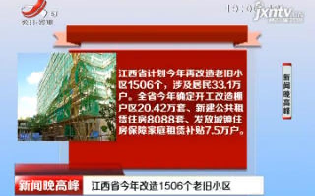 江西省2020年改造1506个老旧小区