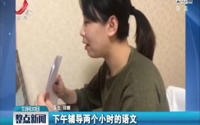 沈阳:休养期间 她远程辅导女儿功课