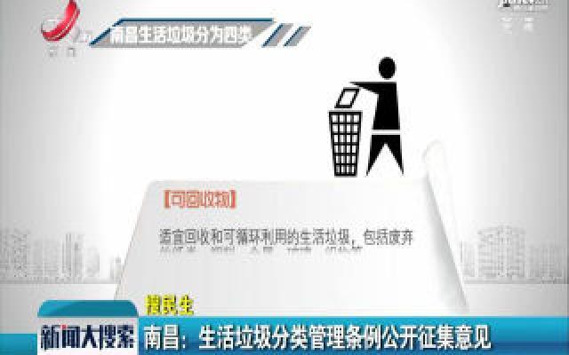南昌:生活垃圾分类管理条例公开征集意见