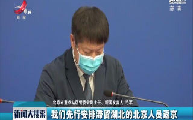北京市新型冠状病毒肺炎疫情防控工作新闻发布会第六十五场