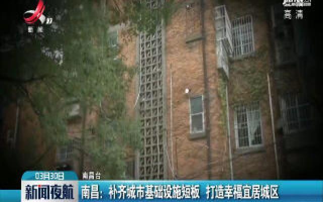 南昌:补齐城市基础设施短板 打造幸福宜居城区