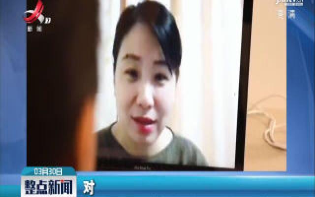 沈阳:修养期间 她远程辅导女儿功课