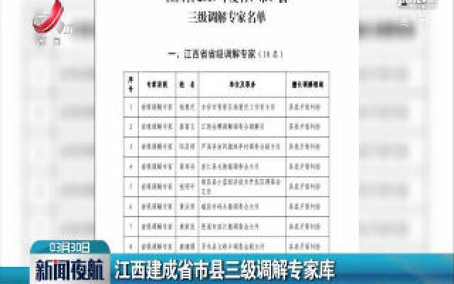 江西建成省市县三级调解专家库