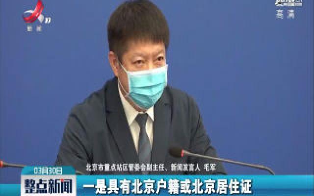 截至3月28日:7098名滞留湖北的北京人员返京