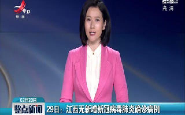 3月29日:江西无新增新冠病毒肺炎确诊病例