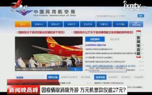 南宁:因疫情取消境外游 万元机票款仅退27元?