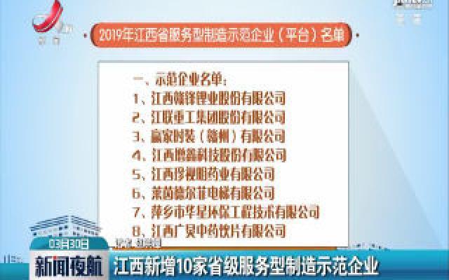 江西新增10家省级服务型制造示范企业