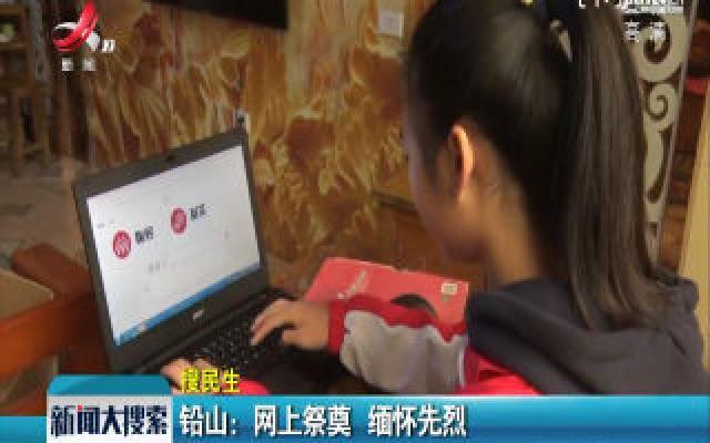 铅山:网上祭奠 缅怀先烈