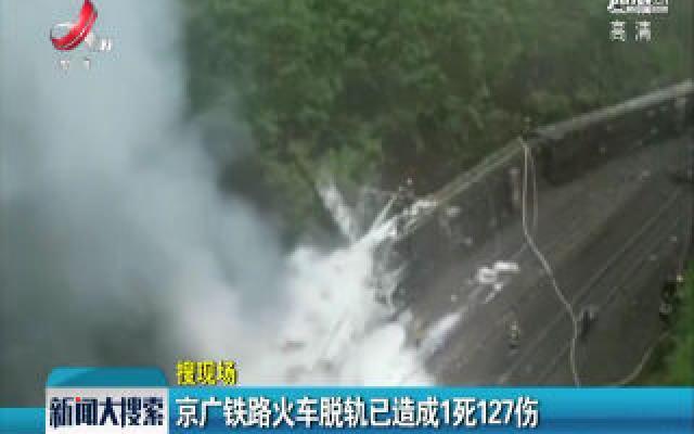 湖南:京广铁路火车脱轨已造成1死127伤