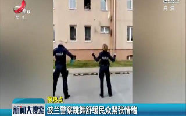 波兰警察跳舞舒缓民众紧张情绪