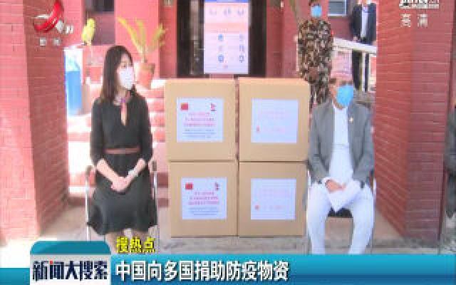 中国向多国捐助防疫物资
