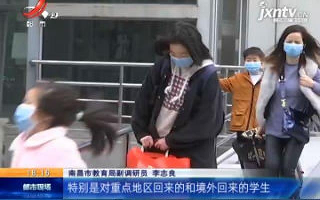 南昌:2020年春季学生返校疫情防控专项督查 正在进行中
