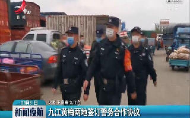 九江黄梅两地签订警务合作协议