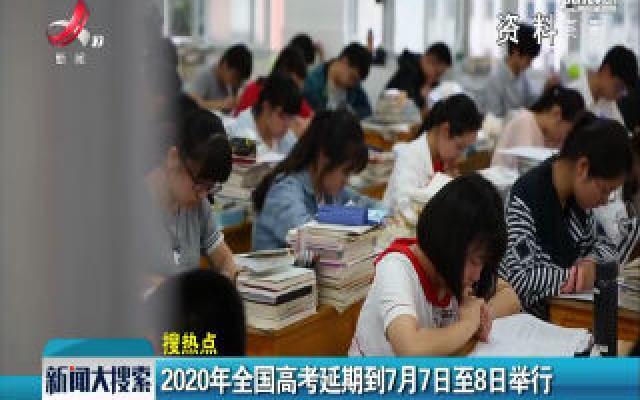 2020年全国高考延期到7月7日至8日举行