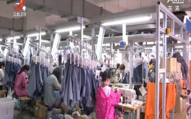 【科学战疫情  硬核促发展】青山湖区:纺织服装产业的突围之路
